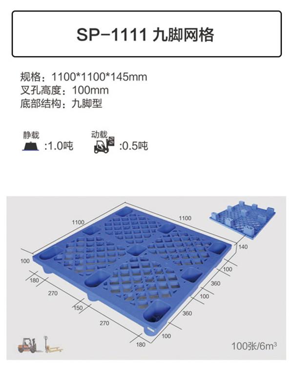 貴陽塑料托盤九角1111貨源_食品級全新料