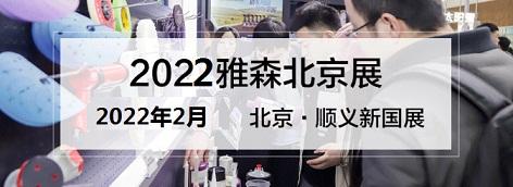 2022北京雅森02-小.jpg
