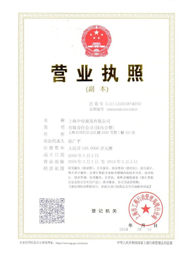 上海市中壹展览有限公司的营业执照