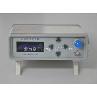 正弦信号发生器(便携式信号源)wdzx-50