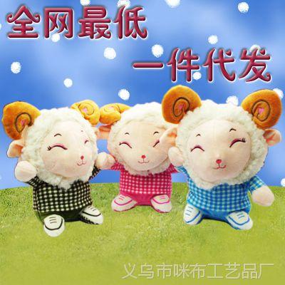 韩版羊年吉祥物  个性毛绒玩具喜气洋洋公仔 可爱小羊厂家直销