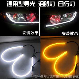 批发汽车led前大灯改装氛围灯 硅胶导光条 泪眼灯 眉灯 85cm长