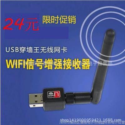 随身wifi信号接收发射器手机台式机笔记本穿墙王usb无线网卡150兆
