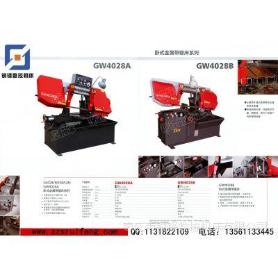 厂家直销带锯床 供应gw4028a卧式金属带锯床