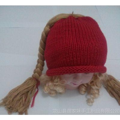 批发手工儿童针织帽子 婴儿毛线帽 假发款bbm 0002