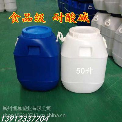 江苏恒尊厂家直销50l塑料化工桶 食品级塑料桶带盖运输桶耐酸碱防腐蚀