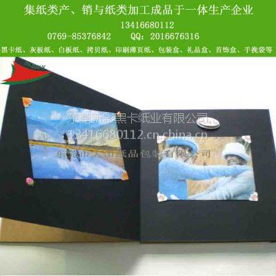 4mm相册内页用双面黑卡