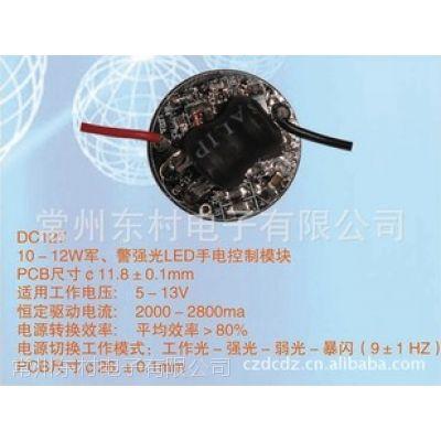 双锂电供电,大功率led强光手电驱动模块