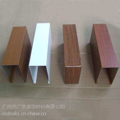 u型木纹铝方通 木纹条形铝扣板 工装天花吊顶装饰材料