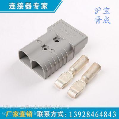 沪宝厂家安德森插头端子,电瓶车充电连接器端子 电源电池连接器端子