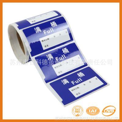覆膜铜版纸不干胶 标签印刷 防水标签 塑料桶标贴 户外贴纸