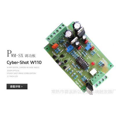 供应厂家直销单相三相全功能可控硅触发器调功板调温器pwm-sx用于温控