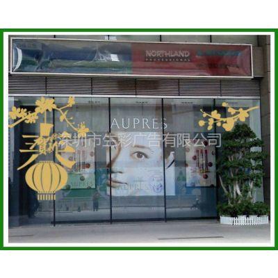 供应深圳玻璃贴纸,玻璃橱窗贴纸,喜庆节日贴纸